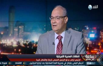 """خبير دولي: أمريكا جديدة مع """"ترامب"""".. وعلاقات القاهرة وواشنطن إستراتيجية مهمة"""