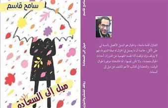 """اليوم.. مناقشة """" ميل إلى السعادة """" للكاتب سامح قاسم بمعرض القاهرة الدولي للكتاب"""