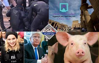 انطلاق مؤتمر الشباب..مادونا المثيرة للاشمئزاز..تهجين أبناء الخنازير..وفاة وزير التجارة بنشرة الثالثة