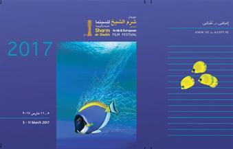 عرض 11 فيلمًا في برنامج مهرجان شرم الشيخ السينمائي اليوم