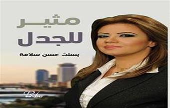 """بسنت حسن تُوقع كتابها الجديد """"مثير للجدل"""" السبت المقبل في معرض الكتاب"""