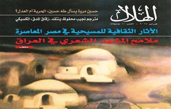 """المشهد الشعري العراقي في عدد فبراير 2017 من مجلة """"الهلال"""""""
