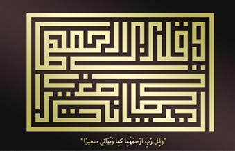 ورشة لتعليم الخط الكوفي بثقافة المنيا