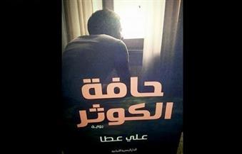 """علي عطا في روايته """"حافة الكوثر"""".. تشظي الذات في غمار الربيع العربي المصري"""