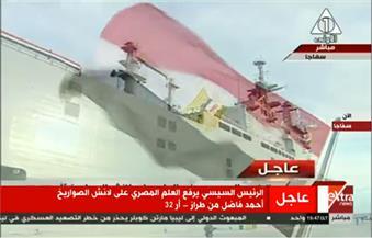 السيسي يصل إلى ميسترال جمال عبد الناصر لرفع العلم المصري عليها