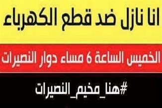 """""""تمرد غزة"""" تدعو إلى تظاهرات لإسقاط """"مافيا شركة الكهرباء""""..  حماس: يتحمل مسؤوليتها أبومازن"""