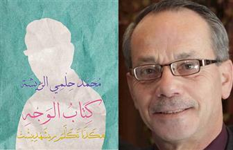 """مقاربة نقدية في """"كتاب الوجه"""" للشاعر محمد حلمي الريشة"""