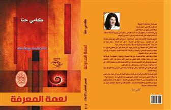 """اللبنانية """"كامي حنا"""" تبحث جدوى الوجود الإنساني في """"نعمة المعرفة"""""""