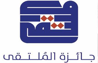 """ثلاثة مصريين في القائمة الطويلة لجائزة """"الملتقى"""" للقصة القصيرة بالكويت"""