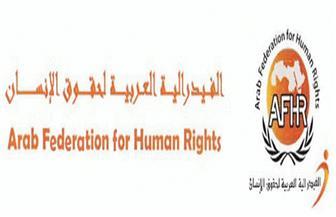 """""""الفيدرالية العربية لحقوق الإنسان"""" تطالب المجتمع الدولي بحماية قبائل قطر من تهديد الإبادة بالغازات السامة"""