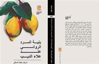 """شريف حتيتة يحلل """"بنية السرد الروائي عند علاء الديب"""" في كتاب جديد"""