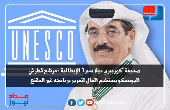 انقذوا اليونسكو من إرهاب قطر .. مغردون على تويتر: مرشح الدوحة يشترى الأصوات بالمال -