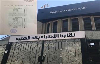 وفاة طبيب بعزل جامعة المنصورة متأثرا بكورونا