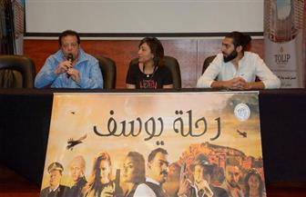 """المشاركون بندوة """"رحلة يوسف"""":  الفيلم تجربة واعدة تستحق الاحترام"""