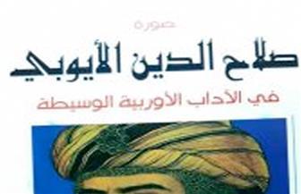 """قراءة في """"صورة صلاح الدين في الآداب الغربية"""""""