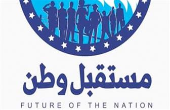 كشف حساب لنواب حزب مستقبل وطن خلال دور الانعقاد الحالي