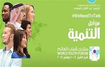 جيهان الحديدي: منتدى شباب العالم أكبر فاعلية تشهدها مصر منذ ١٩٩٤