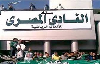 بسبب الجمعية العمومية للمصري.. تأخير موعد مباراة المصري والمقاولون العرب 24 ساعة