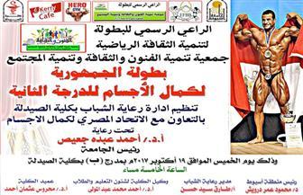 جامعة أسيوط تستضيف بطولة الجمهورية لكمال الأجسام للدرجة الثاني| صور