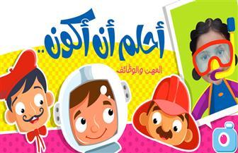 """ترشّح للقائمة القصيرة بجائزة كتاب الطفل.. هاني صالح: """"أحلم أن أكون"""" تعليم عن طريق اللعب"""