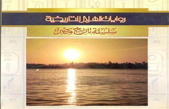 """النيل و""""نبوءة الحكيم آبور"""""""