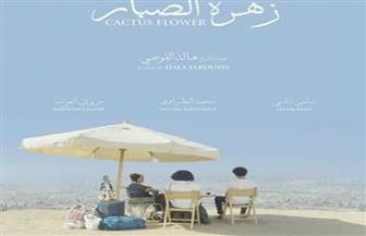 """""""زهرة الصبار"""" يُمثل مصر في مسابقة المهر الطويل بدبي السينمائي"""