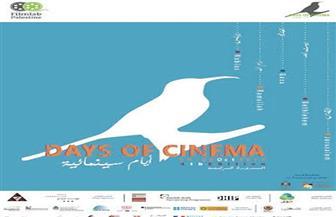 أيام فلسطين السينمائية من رام الله إلى غزة