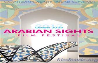 """""""يوم للستات"""" و""""الأصليين"""" في مهرجان الفيلم العربي بواشنطن"""