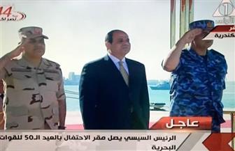 وصول الرئيس السيسي إلى مقر الاحتفال بالعيد الخمسين للقوات البحرية.. والميسترال والفرقاطة الفاتح  في استقباله