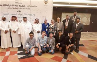 مصر تفوز بالمركز الثاني في أوليمبياد الكيماء بالكويت