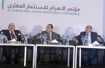 """انطلاق مؤتمر """"الأهرام"""" الأول للاستثمار العقاري برعاية رئيس الوزراء"""