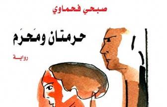 ملامح الطفولة في روايات الأردني صبحي فحماوي