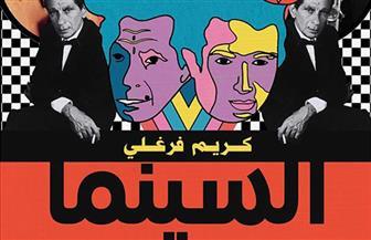 """الفيلم المصري و""""التابوه"""" في """"السينما والرقص على الحبال المشدودة"""" لكريم فرغلي"""