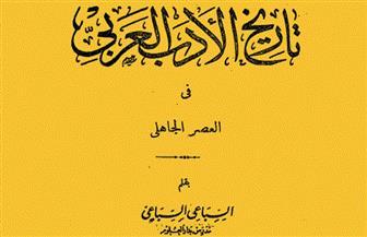"""صدور المجلد الأول من موسوعة """"تاريخ الأدب العربي"""" قريبًا"""