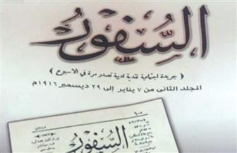 دار الكتب تطرح المجلدين الثاني والثالث من جريدة السفور / صور