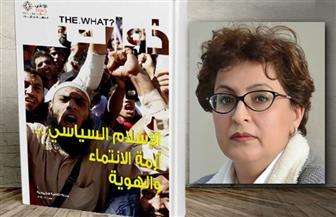 """الهوية والانتماء وتأثيرات الحداثة والعولمة بأقلام باحثين عرب في مجلة """"ذوات"""""""