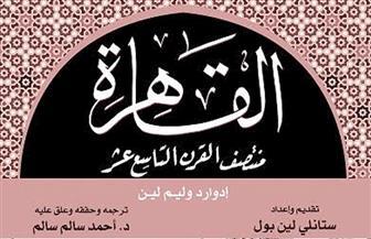 """صدور الترجمة العربية لكتاب """"القاهرة منتصف القرن التاسع عشر"""" لإدوارد لين"""