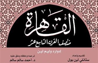 """صدور الترجمة العربية لكتاب""""القاهرة منتصف القرن التاسع عشر""""للمستشرق الإنجليزي إدوارد لين"""