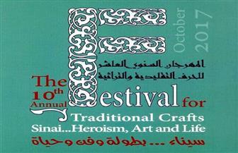 """""""سيناء"""" مُلهمة فناني التراث والحرف التقليدية في مهرجانهم العاشر"""
