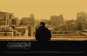 """افتتاح مهرجان الرباط لسينما المؤلف.. و""""آخر أيام المدينة """"يمثل مصر فى المسابقة الرسمية"""