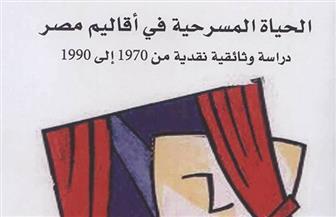 """توقيع """"الحياة المسرحية في أقاليم مصر"""" بـ""""الأعلى للثقافة"""".. غدا"""