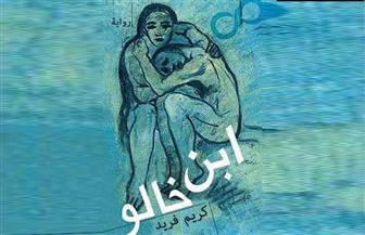 """مناقشة رواية """"ابن خالو"""" في مكتبة مصر الجديدة.. مساء غدٍ"""