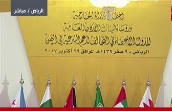 بدء اجتماع وزراء خارجية ورؤساء أركان دول التحالف العربى بالرياض