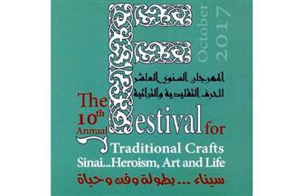 """""""سيناء.. بطولة وفن وحياة"""".. افتتاح المهرجان العاشر للحرف التقليدية والتراثية.. الليلة"""