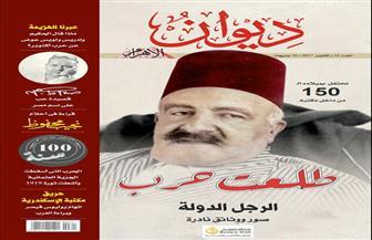 """""""ديوان الأهرام """"تحتفي بذكري مرور ١٥٠ عامًا علي ميلاد طلعت حرب"""