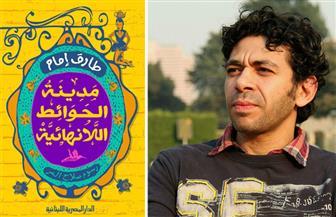 """طارق إمام: """"مدينة الحوائط اللانهائية"""" محاولة لإعادة الاعتبار للحكاية الخرافية العربية"""