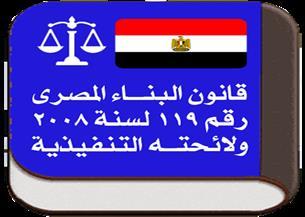 أحمـد البري يكتب: قانون البناء الموحد بين المكاتب الاستشارية والمحليات