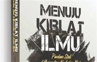 """""""نحو قبلة العلم"""" أحدث إصدارات منظمة خريجي الأزهر بإندونسيا"""