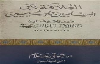 """""""العلاقة بين المسلمين والمسيحيين في فتاوى دار الإفتاء المصرية"""".. عن دار الكتب"""