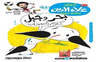 3 هدايا مع عدد نوفمبر من مجلة علاء الدين